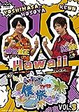 僕らがアメリカを旅したら VOL.3 細谷佳正・KENN/Hawaii[DVD]