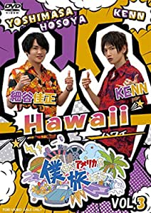 【Amazon.co.jp限定】僕らがアメリカを旅したら VOL.3 細谷佳正・KENN/Hawaii(Amazon.co.jp限定特典:名言ステッカー) [DVD]