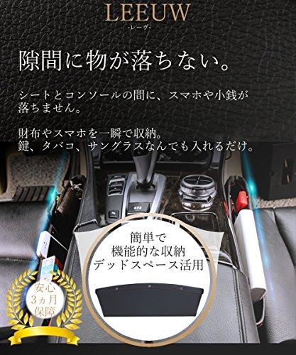 LEEUW 隙間 収納 ポケット 便利 車用品 高級感のあるレザー仕様 2個 セット