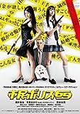 市民ポリス69[DVD]