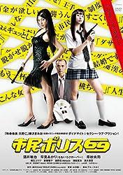 【動画】市民ポリス69