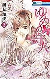 ゆめの守人 3 (花とゆめコミックス)