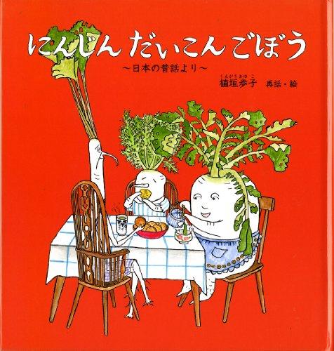 にんじん だいこん ごぼう 日本の昔話より (幼児絵本シリーズ)
