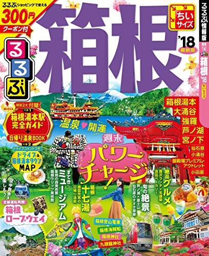 るるぶ箱根'18 ちいサイズ (国内シリーズ小型)