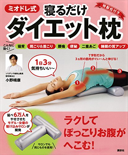 【リーフレット版】ミオドレ式寝るだけダイエット枕 (講談社の実用BOOK)