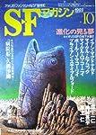 S-Fマガジン 1993年10月号