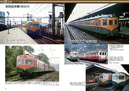 鉄道車輌ガイド Vol.27 80系湘南電車 最後の頃 (NEKO MOOK)