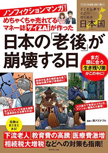 [西アズナブル]のめちゃくちゃ売れてるマネー誌ザイが作ったノンフィクションマンガ!日本の「老後」が崩壊する日