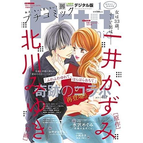 プチコミック 2018年1月号(2017年12月8日発売) [雑誌]