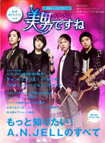MOOK21 (韓国ドラマ公式ガイドブック「美男<イケメン>ですね」vol.2)の詳細を見る