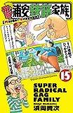 毎度!浦安鉄筋家族(15): 少年チャンピオン・コミックス