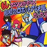 もし、アニソンがすべて昭和のロボットアニメ風だったら
