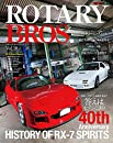 ROTARY BROS. (ロータリー・ブロス) Vol.10 (Motor Magazine Mook)