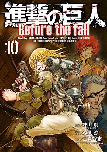 進撃の巨人 Before the fall(10) (シリウスコミックス)の詳細を見る