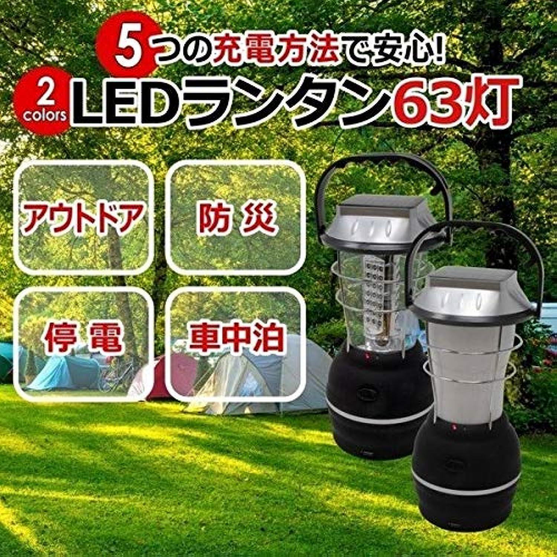 三つかの間夕食を食べるランタン LED おしゃれ 明るい 充電 USB キャンプ ソーラー