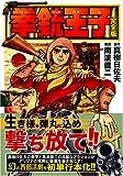 拳銃王子〔完全版〕 / 真樹日佐夫 のシリーズ情報を見る