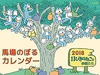 2018年 馬場のぼるカレンダー 11ぴきのねこと仲間たち ([カレンダー])