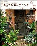 ナチュラルガーデニング vol.5 (Gakken Interior Mook) 画像