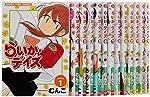 らいか・デイズ コミック 1-21巻セット (まんがタイムコミックス)
