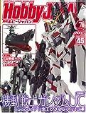 Hobby JAPAN (ホビージャパン) 2014年 07月号 [雑誌]