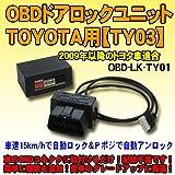 OBD車速ドアロックユニット アクア(NHP10系)TSS装着車用【TY03】