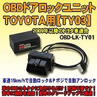 OBD車速ドアロックユニット ヴォクシー(R8#系)TSS装着車用【TY04】