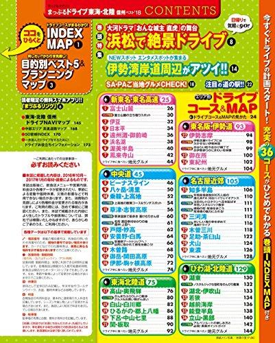 まっぷる ドライブ 東海・北陸 信州 ベスト '18 (まっぷるマガジン)