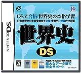 「世界史DS」の画像