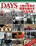 DAYS JAPAN 2016年 08 月号 [雑誌]