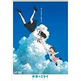 未来のミライ 期間限定スペシャルプライス版DVD