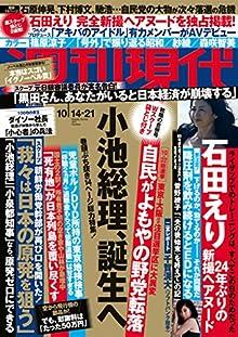 Shukan Gendai 2017-10-14.21 (週刊現代 2017年10月14.21日号)