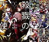 【Amazon.co.jp限定】殺戮の天使 コミック1-7巻セット オリジナルポストカード5枚セット付