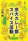京大カレー部 スパイス活動