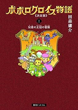 ポポロクロイス物語 決定版 1 知恵の王冠の冒険