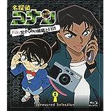 名探偵コナン Treasured Selection File.黒ずくめの組織とFBI 5 [Blu-ray]