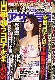 週刊アサヒ芸能 2020年 5/21 号 [雑誌]