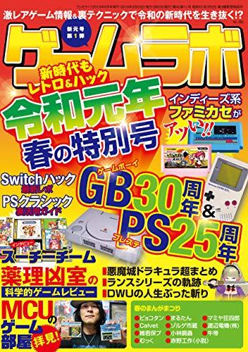 ゲームラボ 令和元年春の特別号 [雑誌]