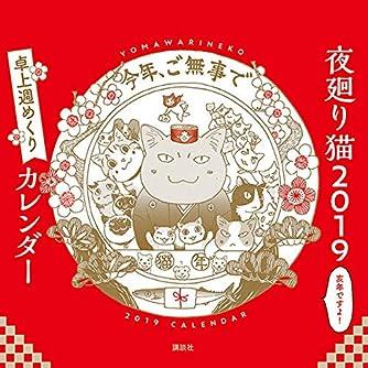 夜廻り猫2019 卓上週めくりカレンダー (講談社キャラクターズA)