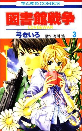 図書館戦争 第3巻―LOVE & WAR (花とゆめCOMICS)の詳細を見る