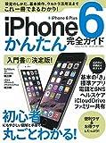 iPhone6かんたん完全ガイド (三才ムックvol.760)