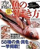 プロ直伝!魚のさばき方 (ブティック・ムック)
