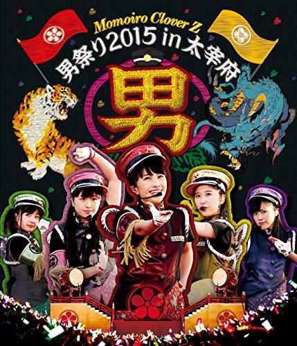 『【メーカー特典あり】 ももクロ男祭り 2015 in 太宰府 LIVE Blu-ray (B3サイズポスター付)』の2枚目の画像