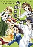 さ迷える心臓 二宮ひかる作品集2 (楽園コミックス)