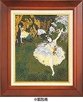 ししゅうキット 876(ベージュ) アートギャラリー 「舞台の踊り子」ドガ作