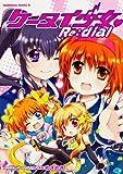 ケータイ少女 Re:dial (カドカワコミックス・エース)