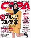 CAPA 2016年11月号 [雑誌] 画像