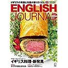 CD付 ENGLISH JOURNAL (イングリッシュジャーナル) 2017年 12月号
