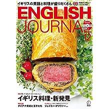 [音声DL付]ENGLISH JOURNAL (イングリッシュジャーナル) 2017年12月号 ~英語学習・英語リスニングのための月刊誌 [雑誌]