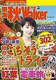 東海秋Walker2016 (ウォーカームック)