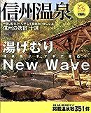 ガイドのとら 信州温泉 湯けむりNew Wave